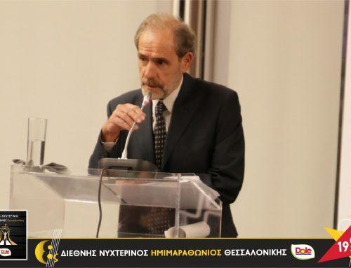 Κάλεσμα από τον πρόεδρο της ΕΟΣΛΜΑ-Υ, Νίκο Γούλα, στον 8ο Διεθνή Νυχτερινό Ημιμαραθώνιο Θεσσαλονίκης – Dole