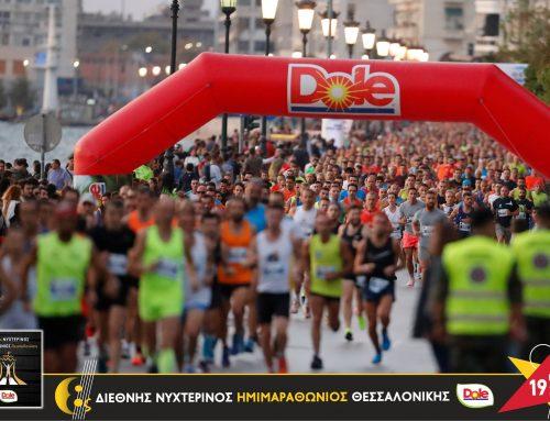 Κορυφαίοι αθλητές και 20.000 δρομείς δίνουν λάμψη στον 8ο Διεθνή Νυχτερινό Ημιμαραθώνιο Θεσσαλονίκης – Dole