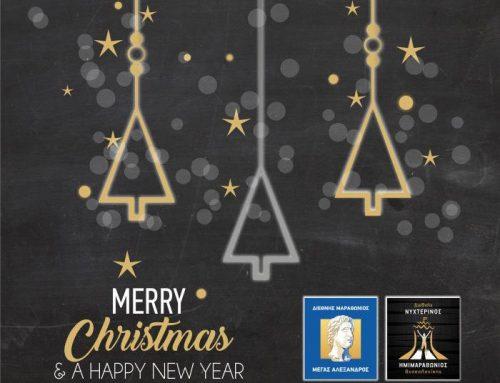 Happy Running Christmas! 🎄 🌟 ❄️🎅🏃 Καλά Χριστούγεννα και Ευτυχισμένο & Δημιουργικό το 2020!